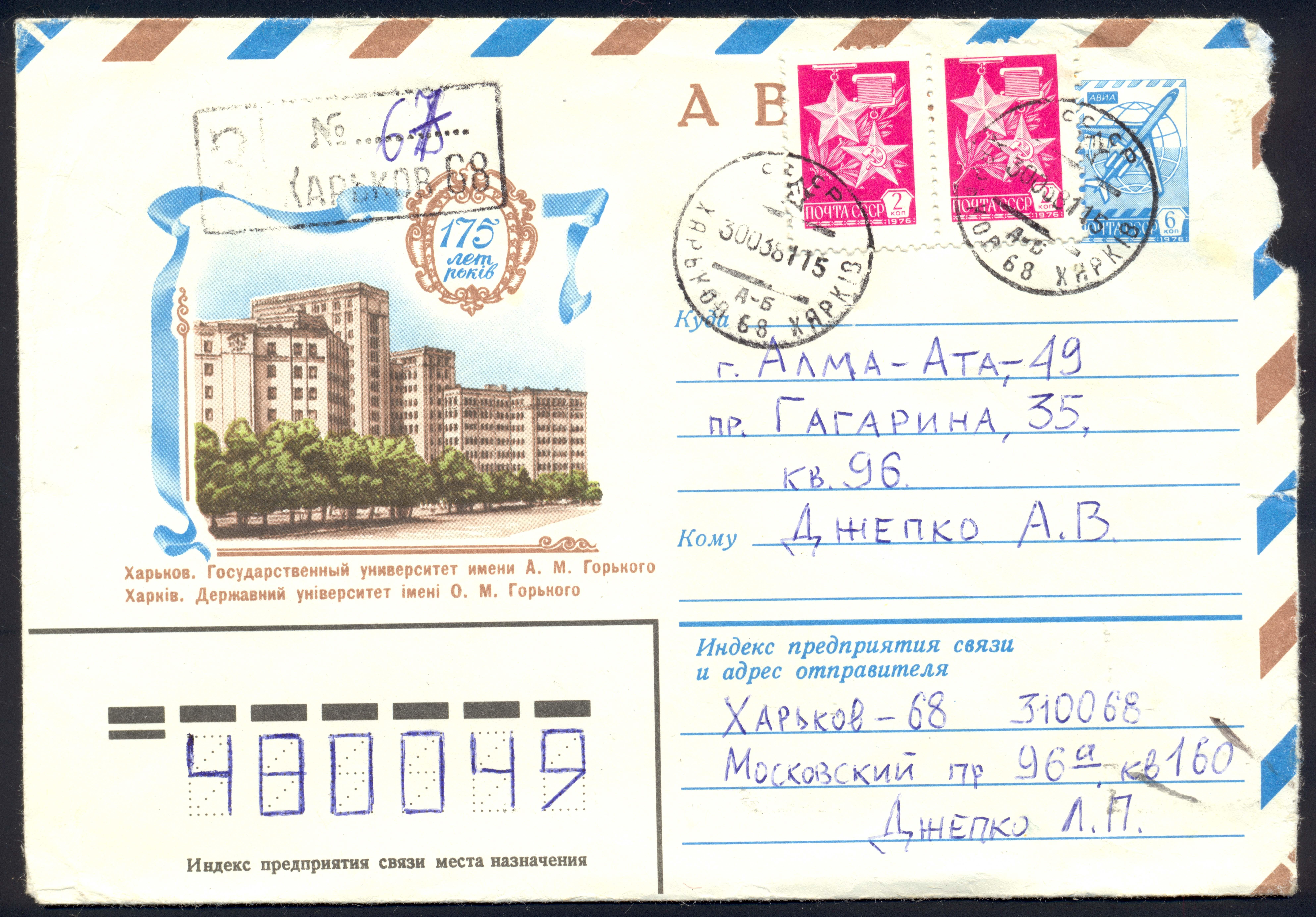 Отправляйте открытки на почту 221